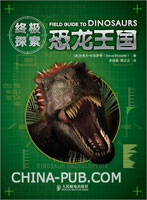 终极探索:恐龙王国