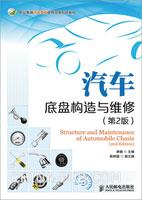 汽车底盘构造与维修(第2版)