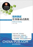 软件测试任务驱动式教程