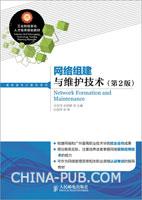 网络组建与维护技术(第2版)