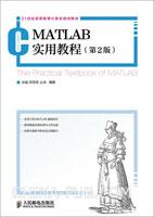 MATLAB实用教程(第2版)
