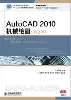 AutoCAD2010机械绘图(第2版)