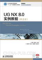 UG NX 8.0实例教程(第2版)