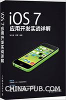 iOS 7 应用开发实战详解(china-pub首发)