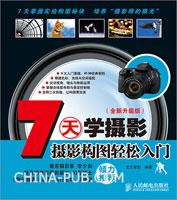 7天学摄影――摄影构图轻松入门(全新升级版)