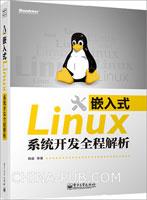 嵌入式Linux系统开发全程解析