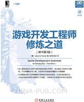 游戏开发工程师修炼之道(原书第3版)