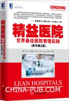 (特价书)精益医院:世界最佳医院管理实践(原书第2版)