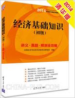 经济基础知识(初级)讲义・真题・预测全攻略