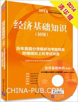 经济基础知识(初级)历年真题分章解析与考题预测(附赠模拟上机考试光盘)