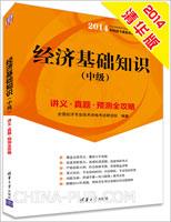 经济基础知识(中级)讲义・真题・预测全攻略