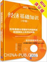 经济基础知识(中级)历年真题分章解析与考题预测(附赠模拟上机考试光盘)