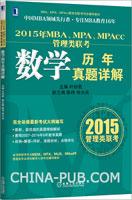 2015年MBA、MPA、MPAcc管理类联考数学历年真题详解
