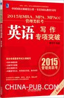 (特价书)2015年MBA、MPA、MPAcc管理类联考英语写作专项突破