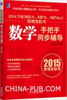 2015年MBA、MPA、MPAcc管理类联考数学手把手同步辅导