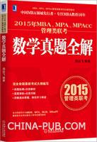 (特价书)2015年MBA、MPA、MPAcc管理类联考数学真题全解