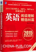 (特价书)2015年MBA、MPA、MPAcc管理类联考英语阅读理解精选80篇