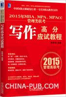 (特价书)2015年MBA、MPA、MPAcc管理类联考写作高分应试教程