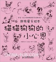 超有爱手绘本――猫猫狗狗的小心思