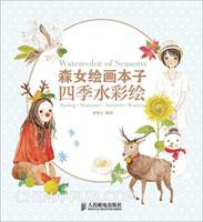 森女绘画本子:四季水彩绘