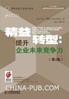 精益转型:提升企业未来竞争力(第2版)