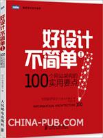 好设计不简单Ⅰ:100个网站架构的实用要点(china-pub首发)