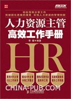 人力资源主管高效工作手册