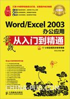 Word/Excel 2003办公应用实战从入门到精通(超值版)