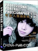 专业人像摄影师生存手册