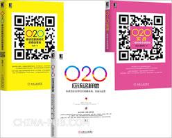 O2O应该这样做+O2O实战+O2O:移动互联网时代的商业革命(3册套装)