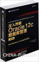 深入理解Oracle 12c数据库管理
