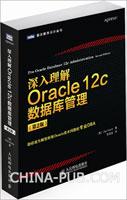 深入理解Oracle 12c<a href=