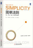 简单法则:设计、技术、商务、生活的完美融合[图书]
