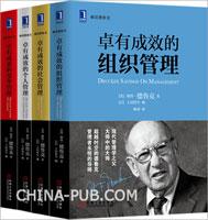 德鲁克4册套装(卓有成效的组织管理+社会管理+个人管理+变革管理)