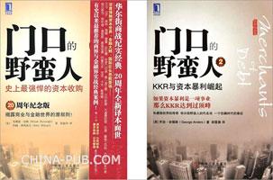 [套装书]门口的野蛮人史上最强悍的资册收购+KKR与资册暴利崛起(2册)