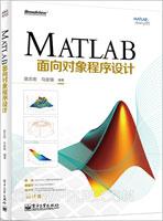 MATLAB面向对象程序设计