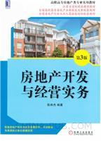 房地产开发与经营实务(第3版)