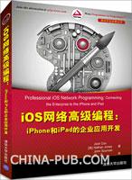 iOS网络高级编程:iPhone和iPad的企业应用开发