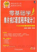 零基础学单片机C语言程序设计(第3版)