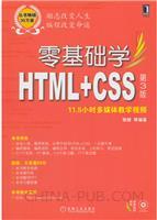 (特价书)零基础学HTML+CSS(第3版)