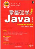 零基础学Java(第4版)
