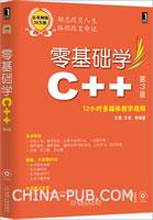 零基础学C++(第3版)[按需印刷]