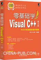 (特价书)零基础学Visual C++(第4版)
