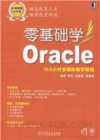 零基础学Oracle[按需印刷]