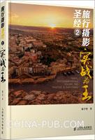 旅行摄影圣经.2――实战为王