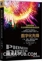 (www.wusong999.com)数字化先锋:广告、营销、搜索和社交媒体领导者的成功案例