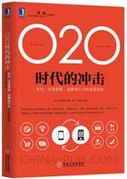 O2O时代的冲击:支付、市场营销、消费者行为的全面革命(china-pub首发)
