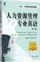 (特价书)人力资源管理专业英语