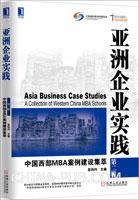 (特价书)亚洲企业实践:中国西部MBA案例建设集萃(第二辑)