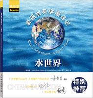 爱丽丝科学漫游记:水世界